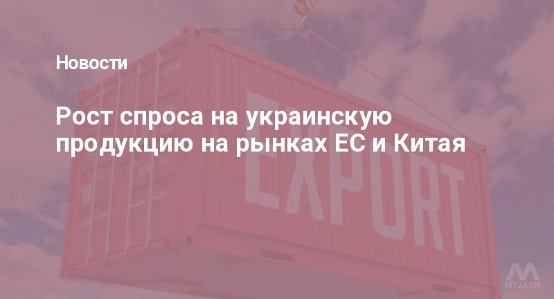 Рост спроса на украинскую продукцию на рынках ЕС и Китая