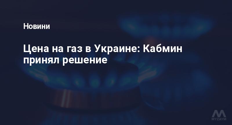 Цена на газ в Украине: Кабмин принял решение