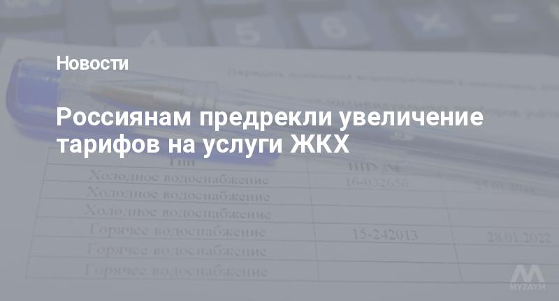 Россиянам предрекли увеличение тарифов на услуги ЖКХ