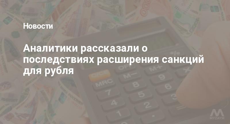 Аналитики рассказали о последствиях расширения санкций для рубля