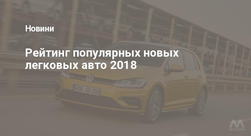 Рейтинг популярных новых легковых авто 2018