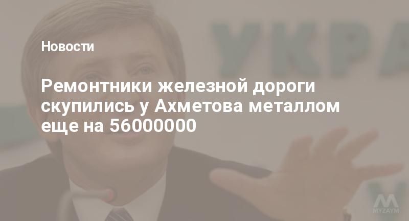 Ремонтники железной дороги скупились у Ахметова металлом еще на 56000000