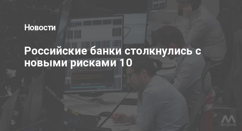 Российские банки столкнулись с новыми рисками 10