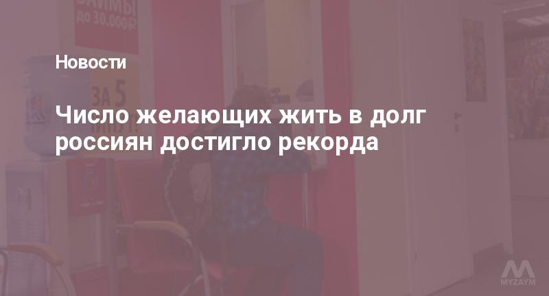 Число желающих жить в долг россиян достигло рекорда