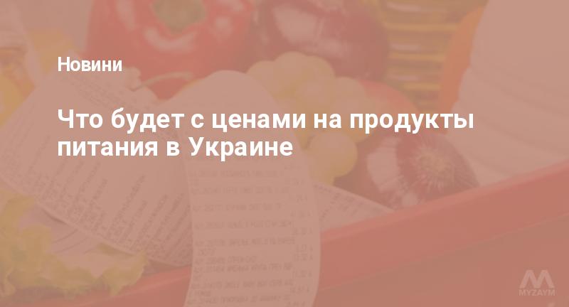 Что будет с ценами на продукты питания в Украине
