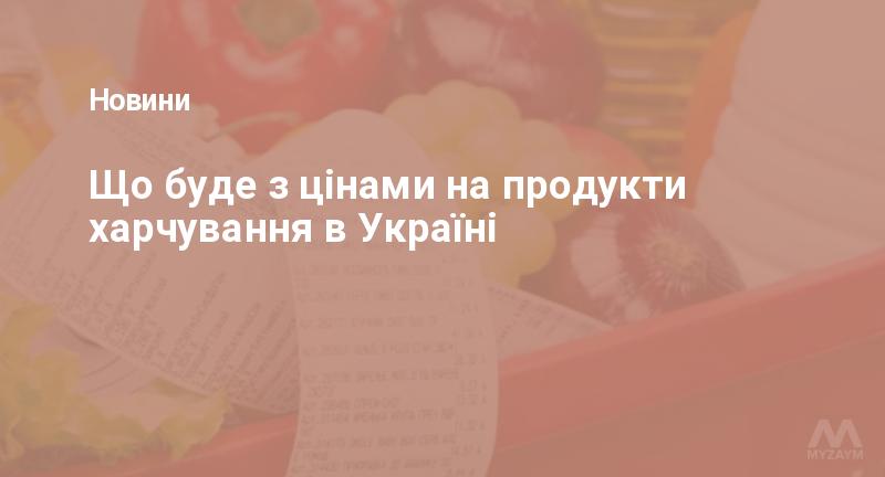Що буде з цінами на продукти харчування в Україні