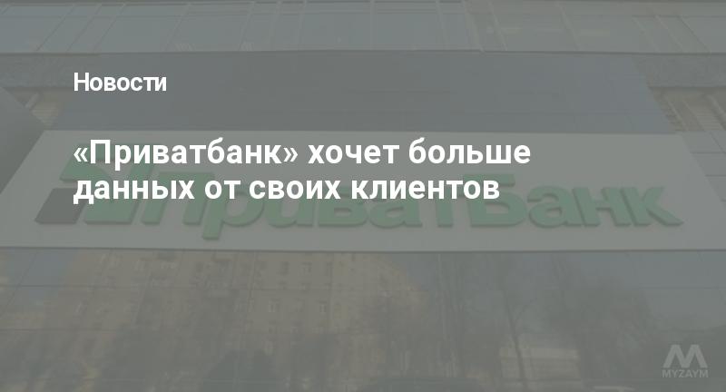 «Приватбанк» хочет больше данных от своих клиентов