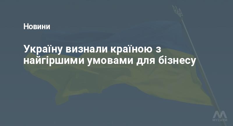 Україну визнали країною з найгіршими умовами для бізнесу