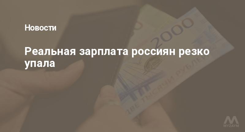 Реальная зарплата россиян резко упала