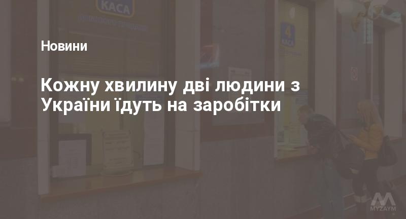 Кожну хвилину дві людини з України їдуть на заробітки