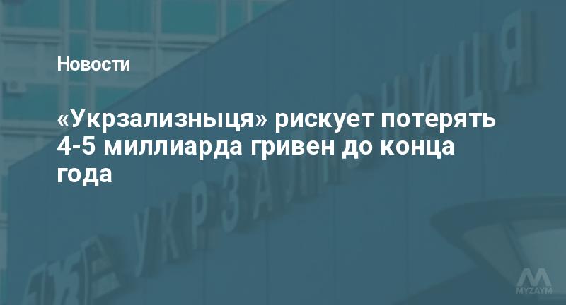 «Укрзализныця» рискует потерять 4-5 миллиарда гривен до конца года