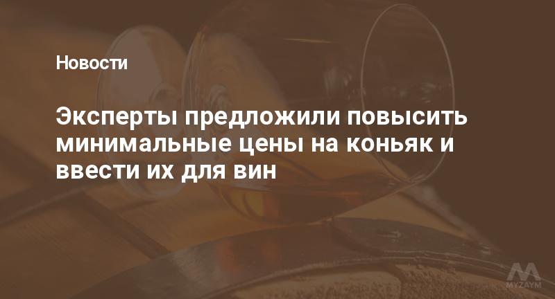 Эксперты предложили повысить минимальные цены на коньяк и ввести их для вин