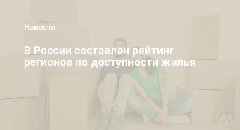 В России составлен рейтинг регионов по доступности жилья