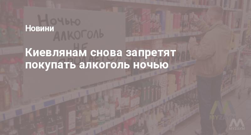 Киевлянам снова запретят покупать алкоголь ночью