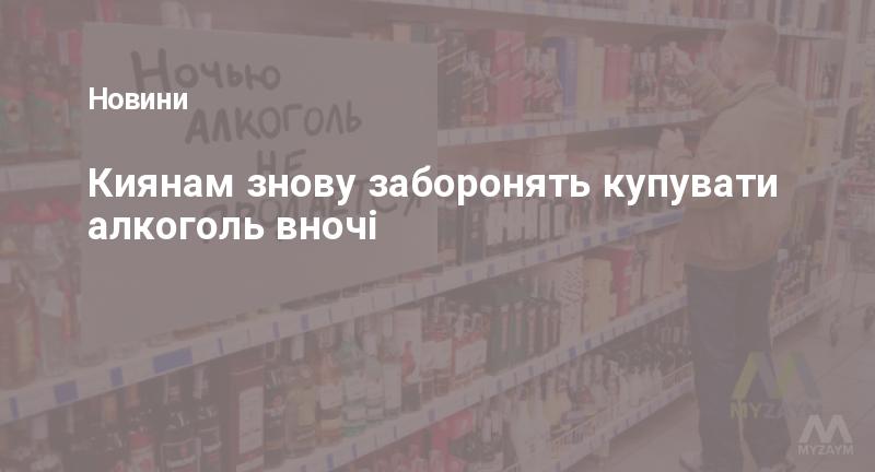 Киянам знову заборонять купувати алкоголь вночі