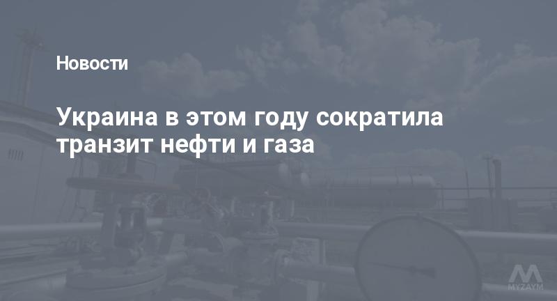Украина в этом году сократила транзит нефти и газа