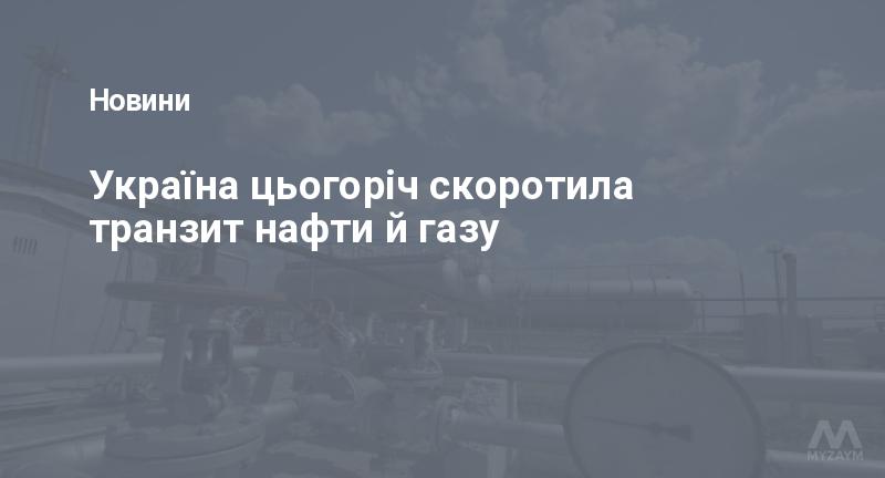 Україна цьогоріч скоротила транзит нафти й газу