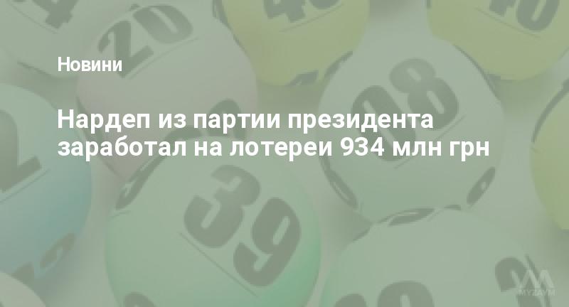 Нардеп из партии президента заработал на лотереи 934 млн грн