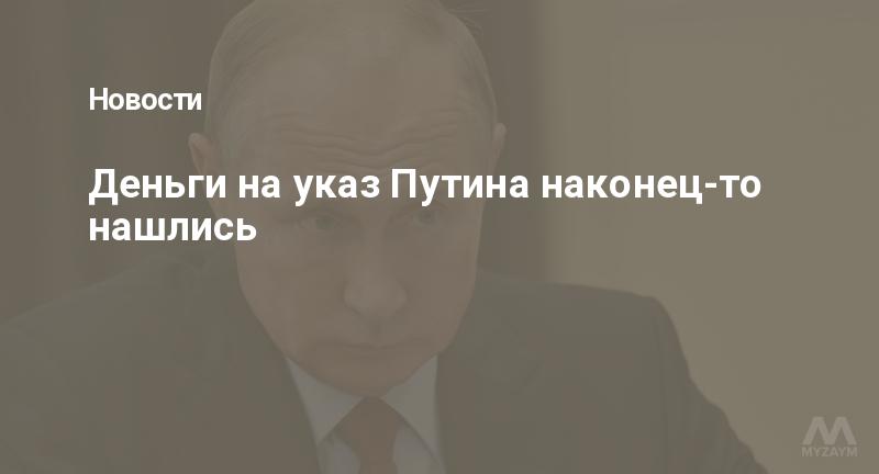 Деньги на указ Путина наконец-то нашлись