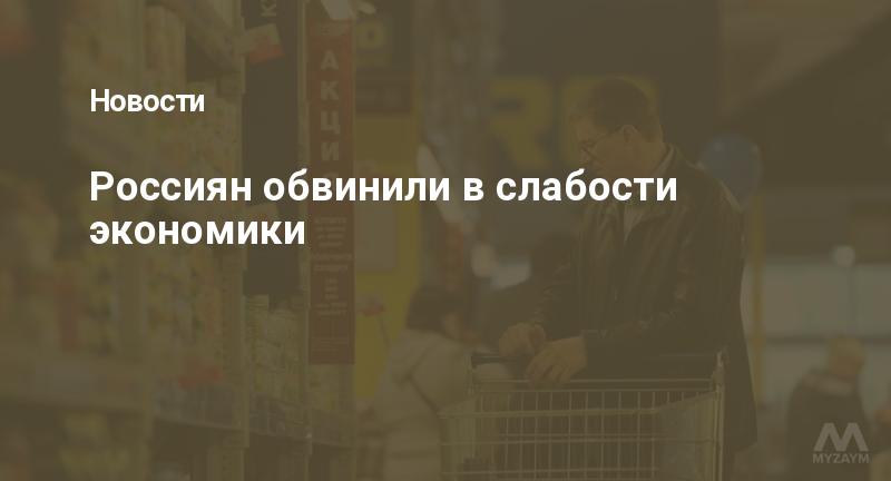Россиян обвинили в слабости экономики