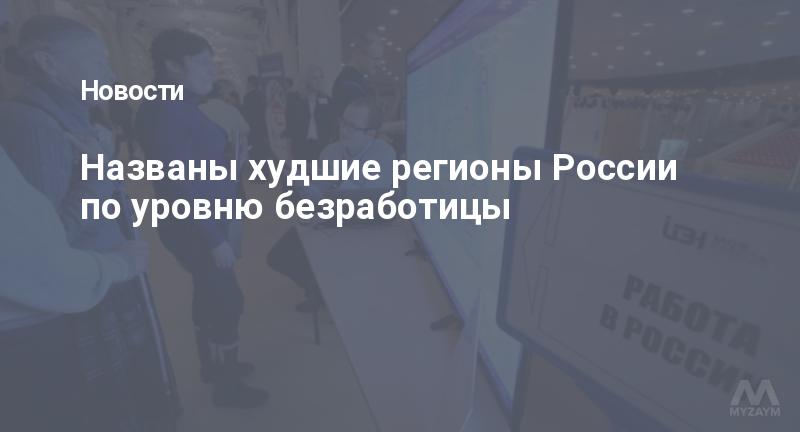 Названы худшие регионы России по уровню безработицы