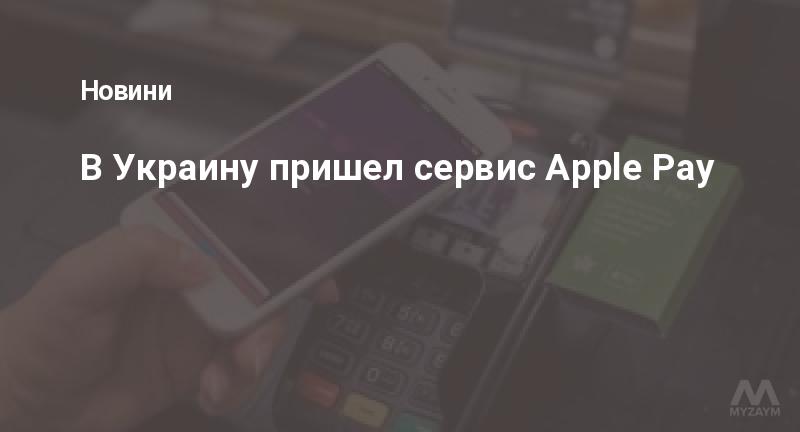 В Украину пришел сервис Apple Pay