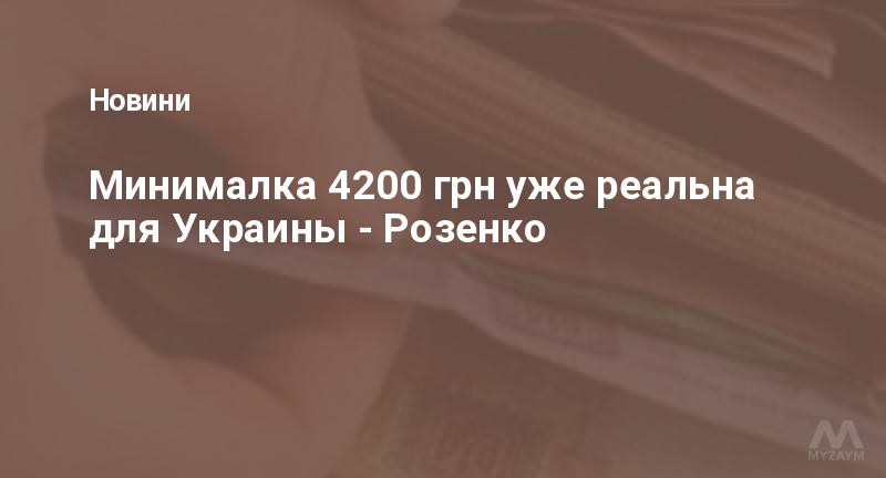 Минималка 4200 грн уже реальна для Украины - Розенко