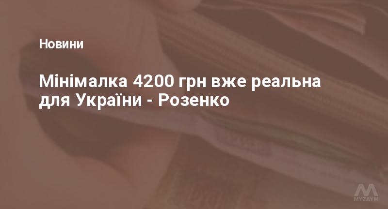 Мінімалка 4200 грн вже реальна для України - Розенко