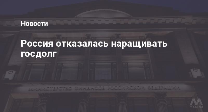 Россия отказалась наращивать госдолг