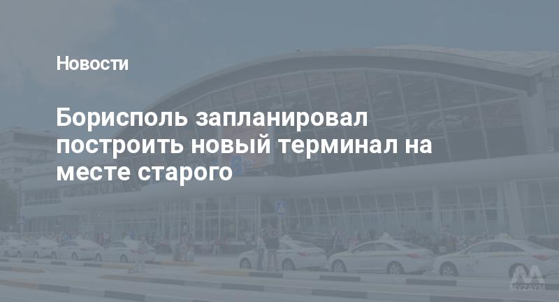 Борисполь запланировал построить новый терминал на месте старого