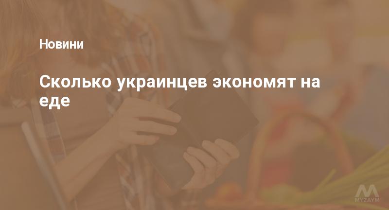 Сколько украинцев экономят на еде