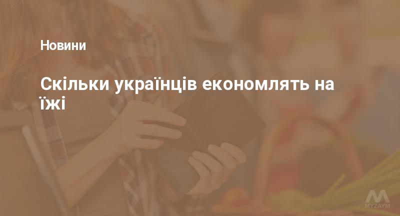 Скільки українців економлять на їжі