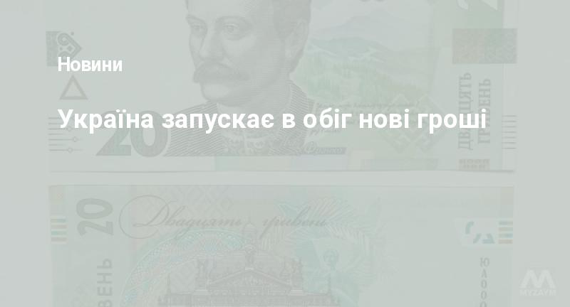 Україна запускає в обіг нові гроші
