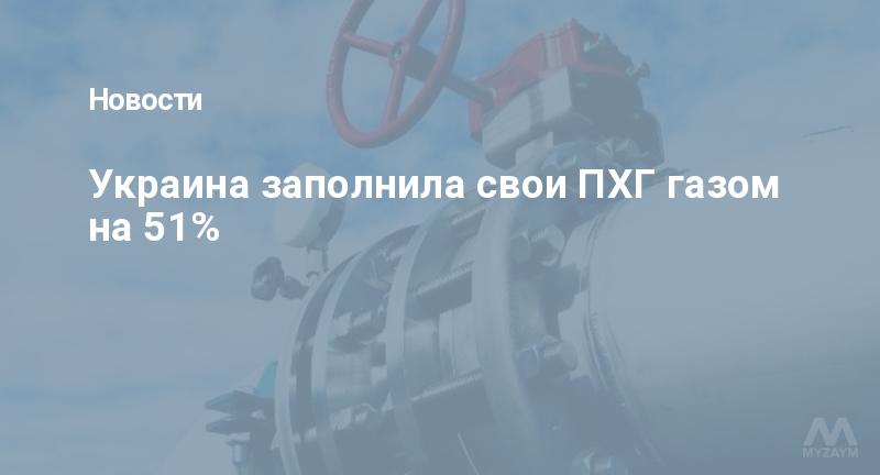 Украина заполнила свои ПХГ газом на 51%