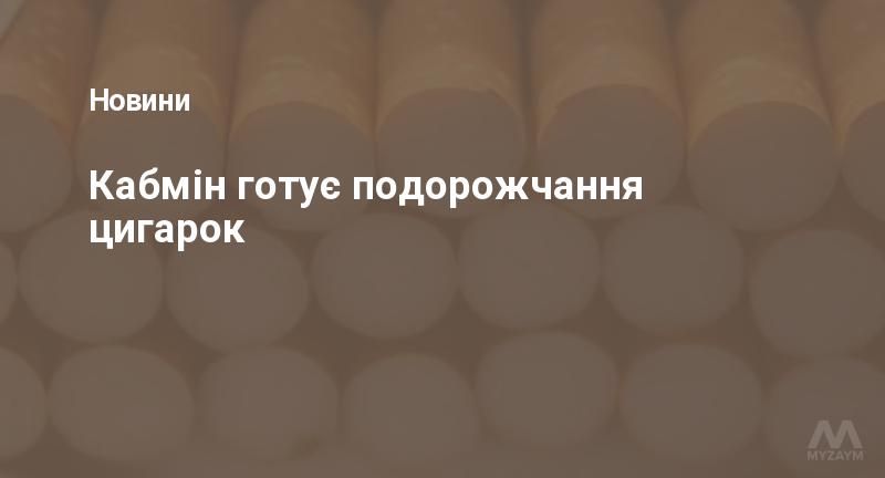 Кабмін готує подорожчання цигарок