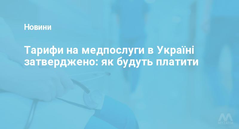 Тарифи на медпослуги в Україні затверджено: як будуть платити