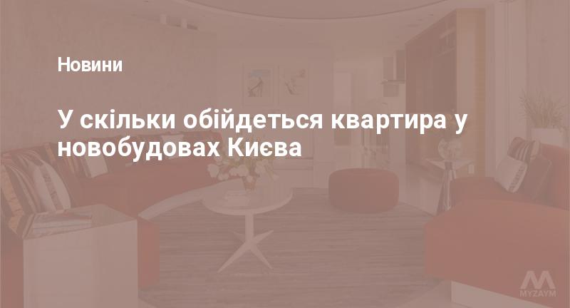 У скільки обійдеться квартира у новобудовах Києва