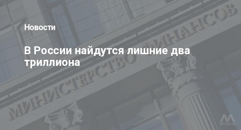 В России найдутся лишние два триллиона