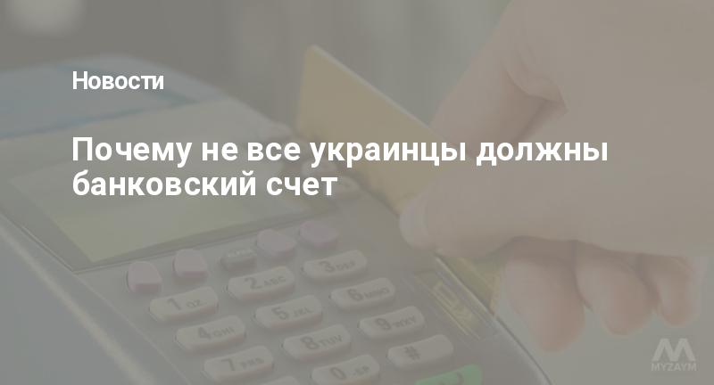 Почему не все украинцы должны банковский счет