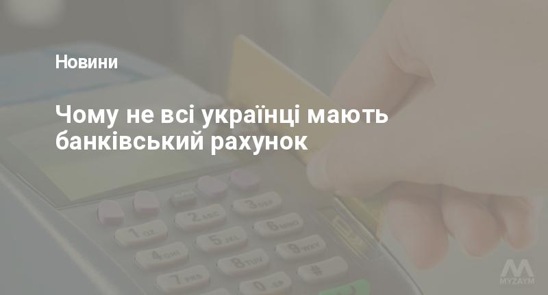 Чому не всі українці мають банківський рахунок