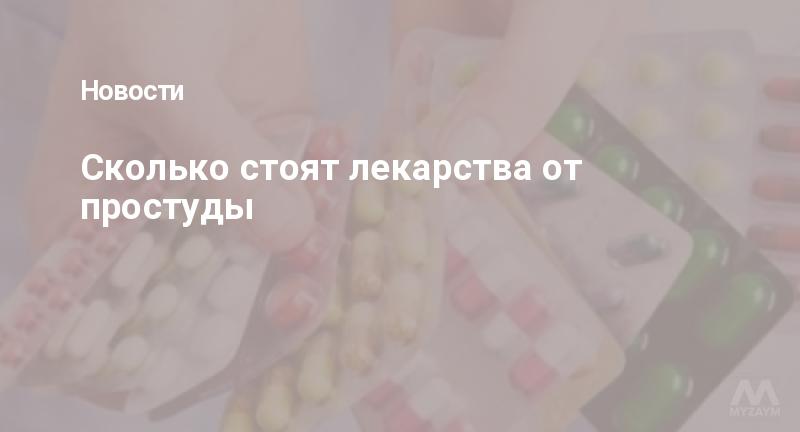 Сколько стоят лекарства от простуды