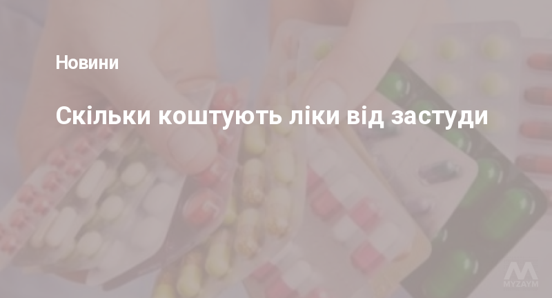 Скільки коштують ліки від застуди