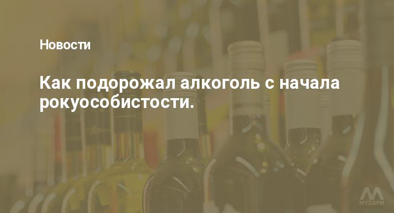 Как подорожал алкоголь с начала рокуособистости.