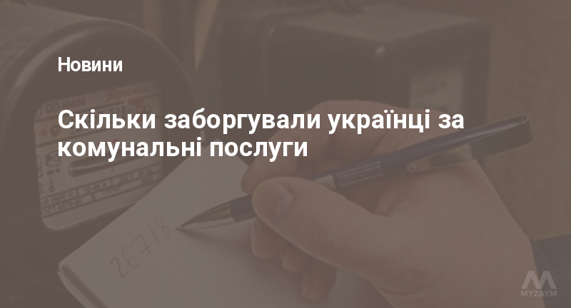 Скільки заборгували українці за комунальні послуги