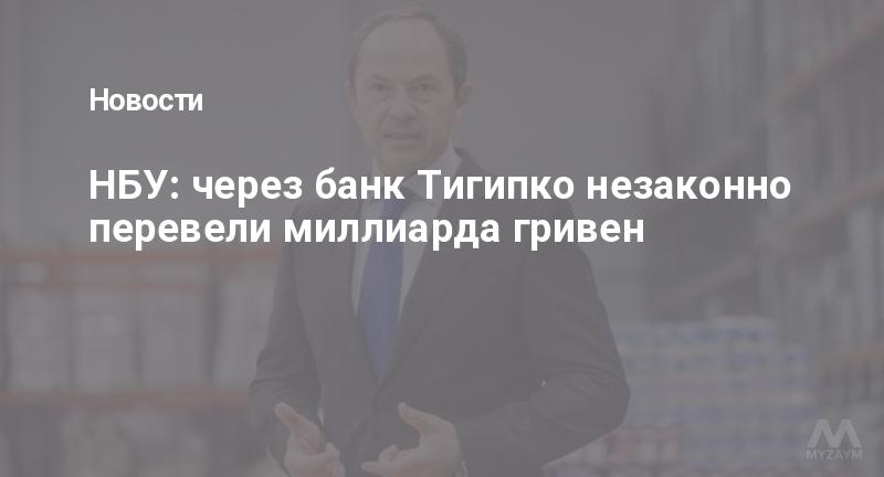 НБУ: через банк Тигипко незаконно перевели миллиарда гривен