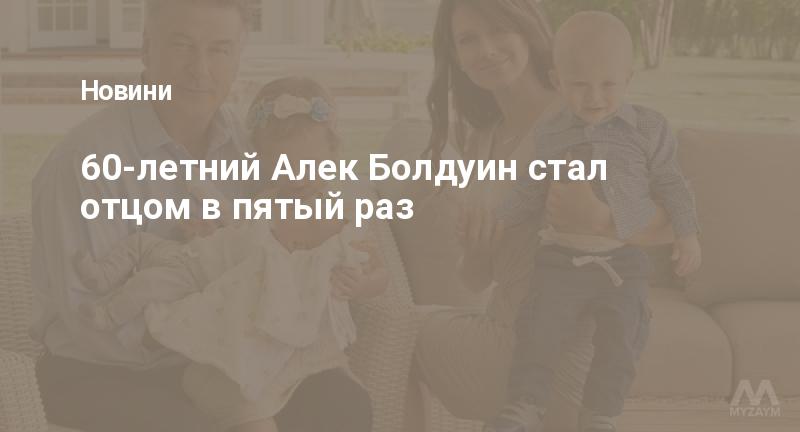 60-летний Алек Болдуин стал отцом в пятый раз