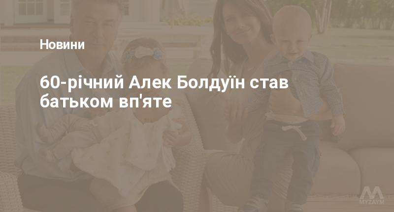 60-річний Алек Болдуїн став батьком вп'яте
