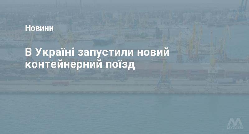 В Україні запустили новий контейнерний поїзд