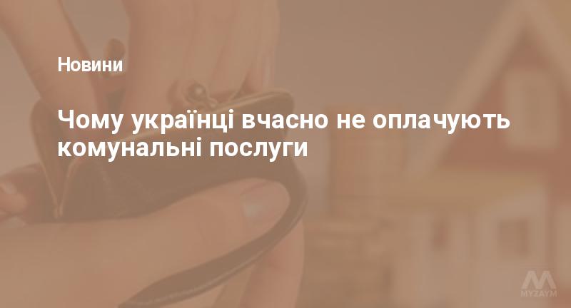 Чому українці вчасно не оплачують комунальні послуги