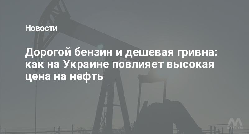 Дорогой бензин и дешевая гривна: как на Украине повлияет высокая цена на нефть